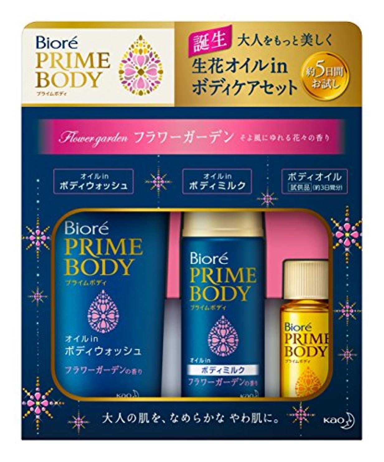 所持プロテスタント証明ビオレ プライムボディ 5日間お試しセット フラワーガーデンの香り 83ml