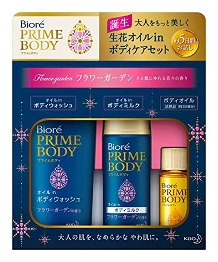 詳細な胃シソーラスビオレ プライムボディ 5日間お試しセット フラワーガーデンの香り 83ml