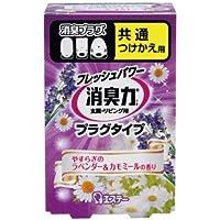 消臭力 プラグタイプ 消臭芳香剤 つけかえ やすらぎのラベンダー&カモミールの香り 20mL