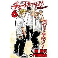 チュー坊ですよ! ~大阪やんちゃメモリー~ 6 (少年チャンピオン・コミックス)