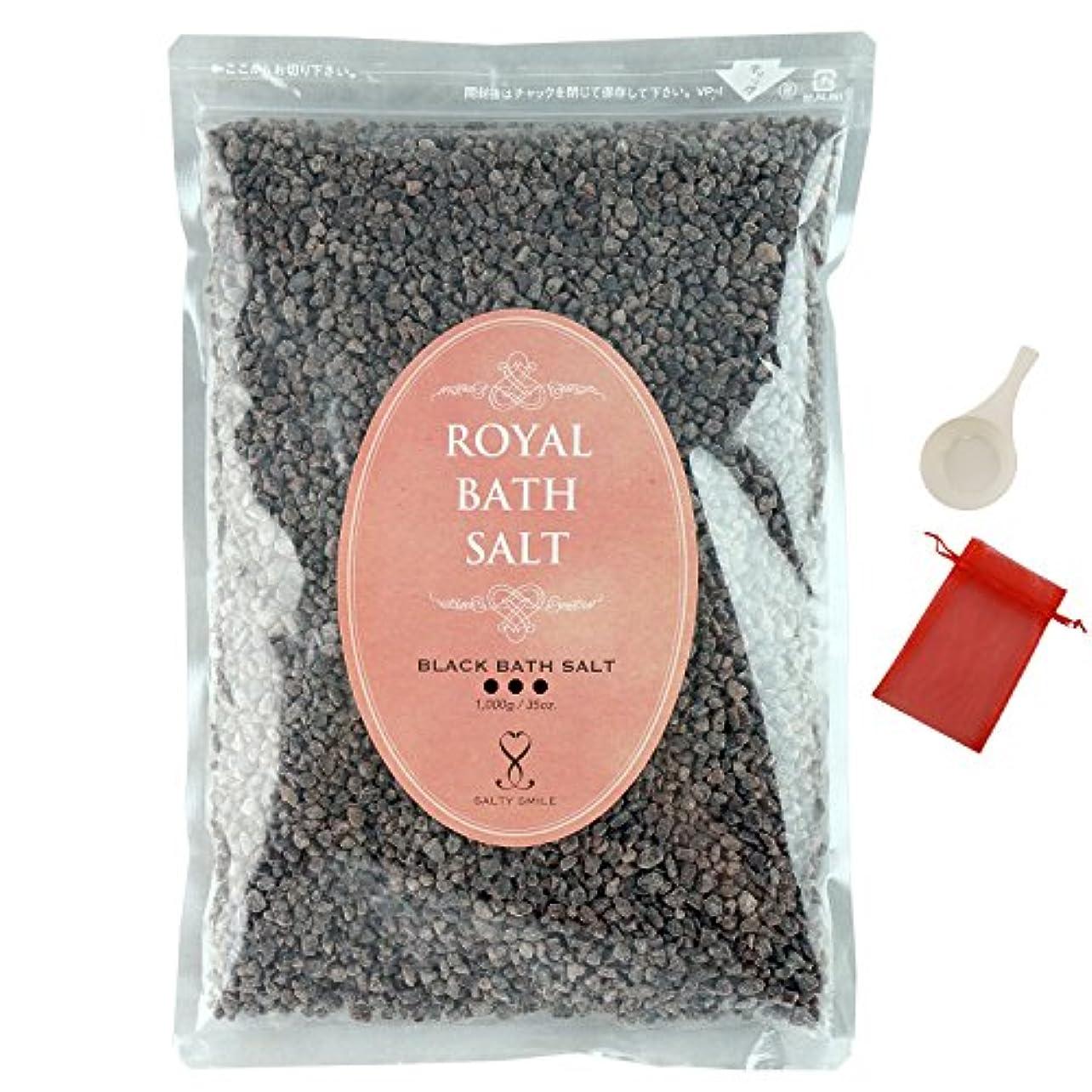 タウポ湖ピアノ軽減するロイヤルバスソルト ブラックグレイン 岩塩 ROYAL BATH SALT (1,000g【1㎏】)