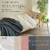 【日本製】京はんなりねん 麻100 BOXシーツ クイーン* (25003山桜(やまざくら))