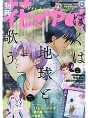 別冊花とゆめ 2018年 06 月号 [雑誌]