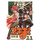 魔法先生ネギま!(21) (週刊少年マガジンコミックス)