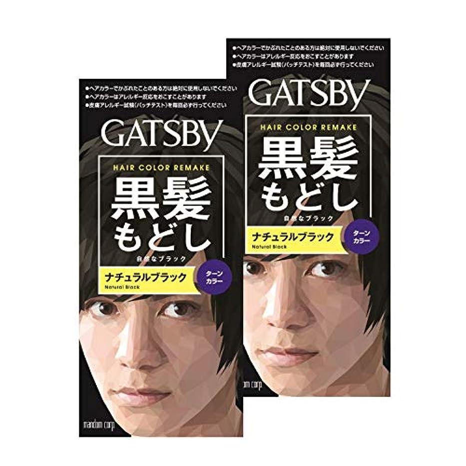 【まとめ買い】ギャツビー (GATSBY) ターンカラーナチュラルブラック 2個パック メンズ用 黒染め 髪色戻し ミディアムヘア約2回分 (医薬部外品)