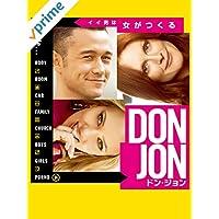 ドン・ジョン(字幕版)