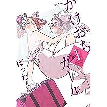 かけおちガール(1) (Kissコミックス)