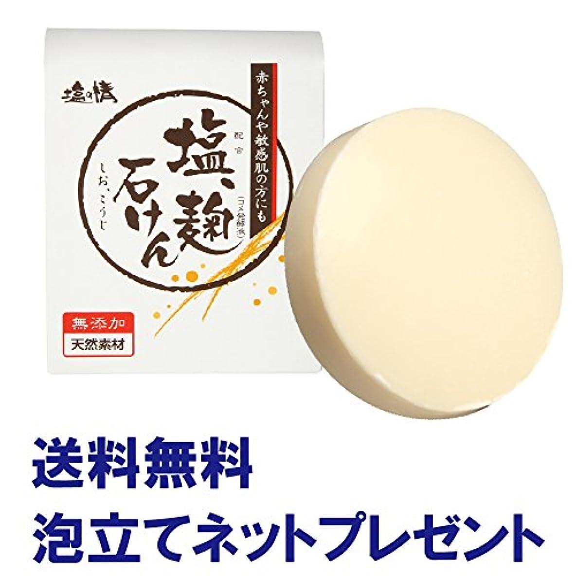 言語学コンプライアンスフェンスダイム 塩の精 無添加 塩、麹洗顔石鹸 80g 泡立てネットプレゼント