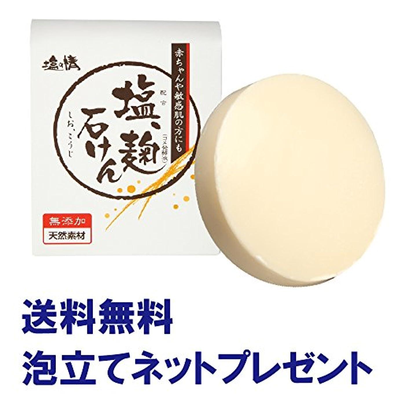 びっくりした避難持つダイム 塩の精 無添加 塩、麹洗顔石鹸 80g 泡立てネットプレゼント