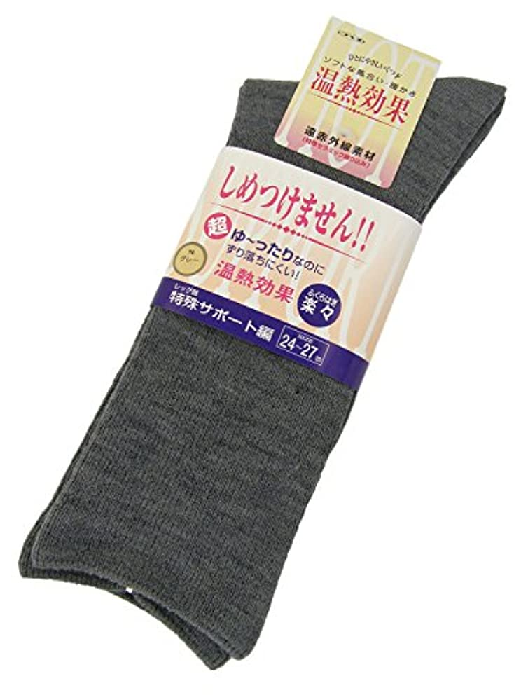 まどろみのある持続する楽らくソックス紳士用 秋冬用 24~27cm グレー