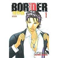 BORDER -境界線-1 (HUG COMICS)
