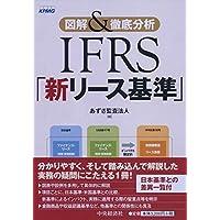 図解&徹底分析 IFRS「新リース基準」