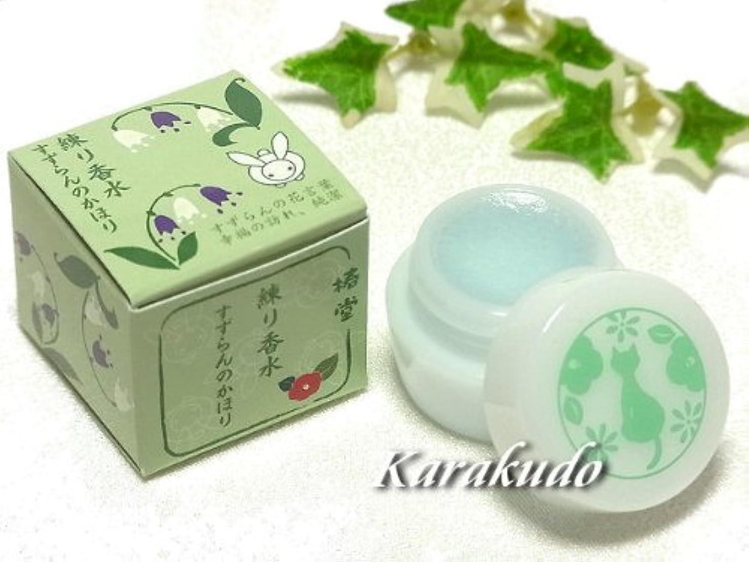 感動するパテ厳しい【京都くろちく】【プチ練り香水】椿堂 練り香水 すずらん