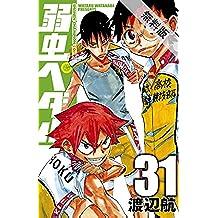 弱虫ペダル 31【期間限定 無料お試し版】 (少年チャンピオン・コミックス)