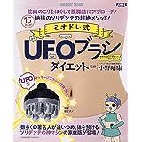 ミオドレ式UFOブラシダイエット(ワン・ヒットムック) (ONE HIT MOOK)