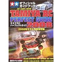 タミヤRCパーフェクトガイド―オフィシャルガイドブック (2008) (GAKKEN MOOK)