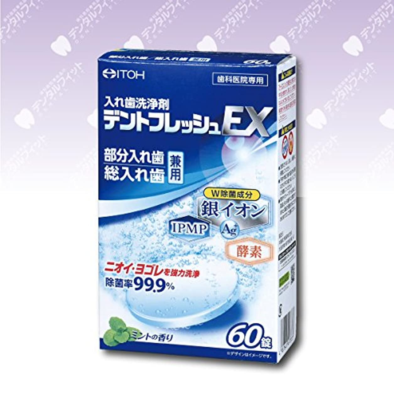 スキニーアルコーブフィドル入れ歯洗浄剤 デントフレッシュEX 1箱(60錠)