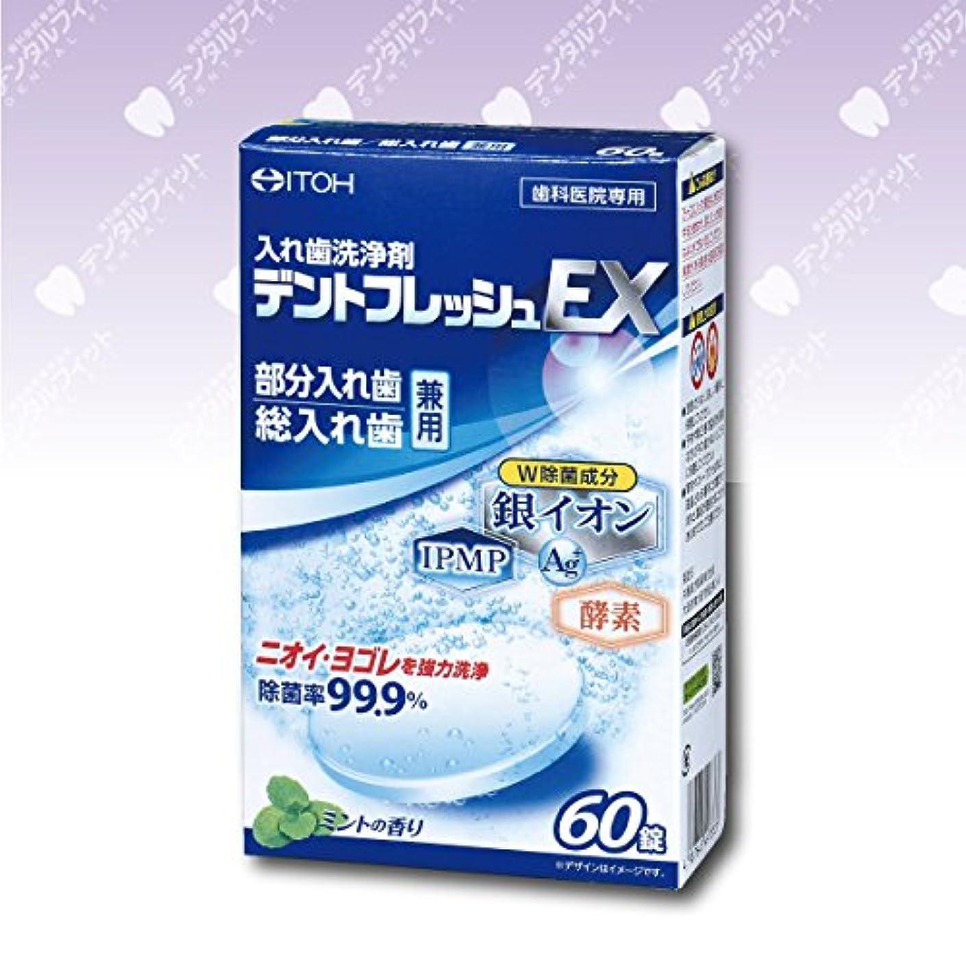 釈義暗殺者ヘルメット入れ歯洗浄剤 デントフレッシュEX 1箱(60錠)