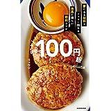 ほぼ100円飯 家にある材料でソッコー作れる最高に楽しい節約レシピ