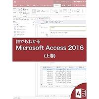 誰でもわかる Microsoft Access2016 上巻