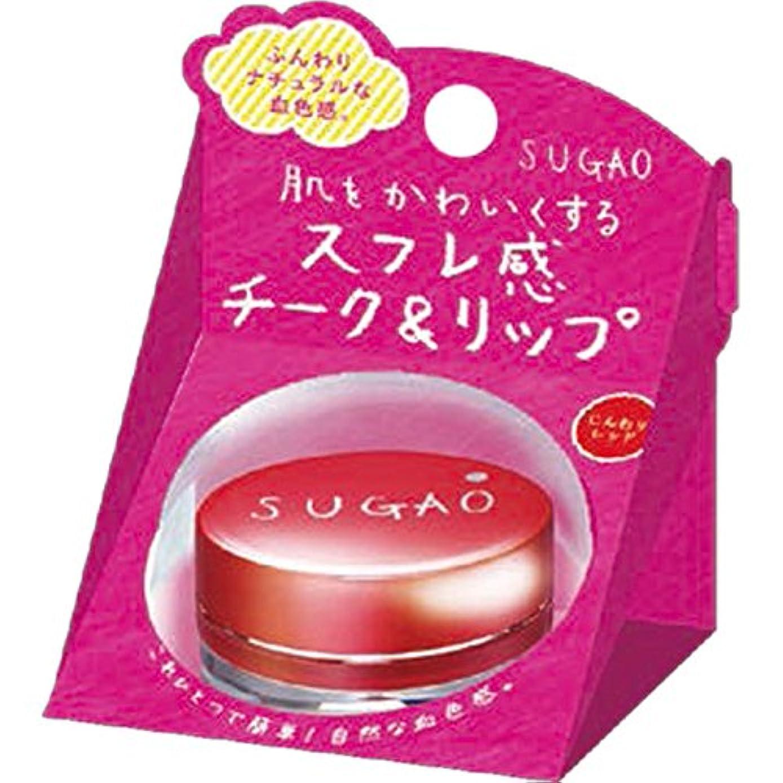 スガオ (SUGAO) スフレ感 チーク&リップ じんわりレッド 6.5g