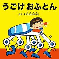 うごけおふとん (プクムク絵本文庫)