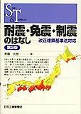 耐震・免震・制震のはなし―改正建築基準法対応 第2版 (SCIENCE