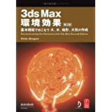 3ds Max 環境効果 第2版 -基本機能でおこなう火、水、地形、大気の作成-