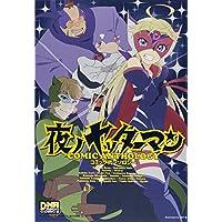 夜ノヤッターマン コミックアンソロジー (IDコミックス DNAメディアコミックス)