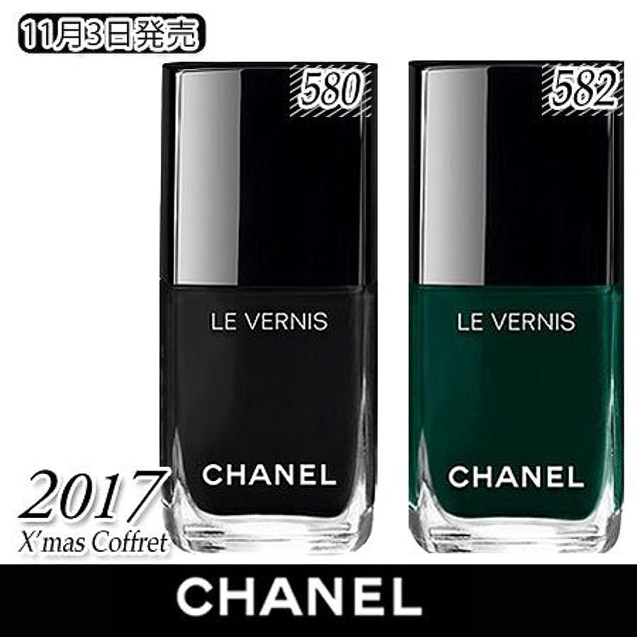 開発するファッション繁雑シャネル ヴェルニ ロング トゥニュ 2種 限定品 2017 クリスマス コフレ -CHANEL- 580