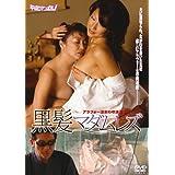黒髪マダムレズ / アラフォー淫女の吹き溜まり [DVD]