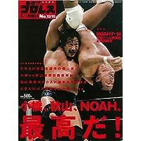 週刊プロレス 2004/8/1増刊号 NO.1215 NOAH7.10東京ドーム初進出記念詳報号