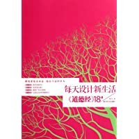 Interpretation to Tao Te Ching: live a new life everyday (Chinese Edition)