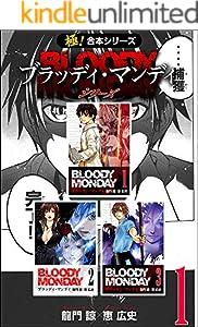 【極!合本シリーズ】 BLOODY MONDAY シリーズ 1巻 表紙画像