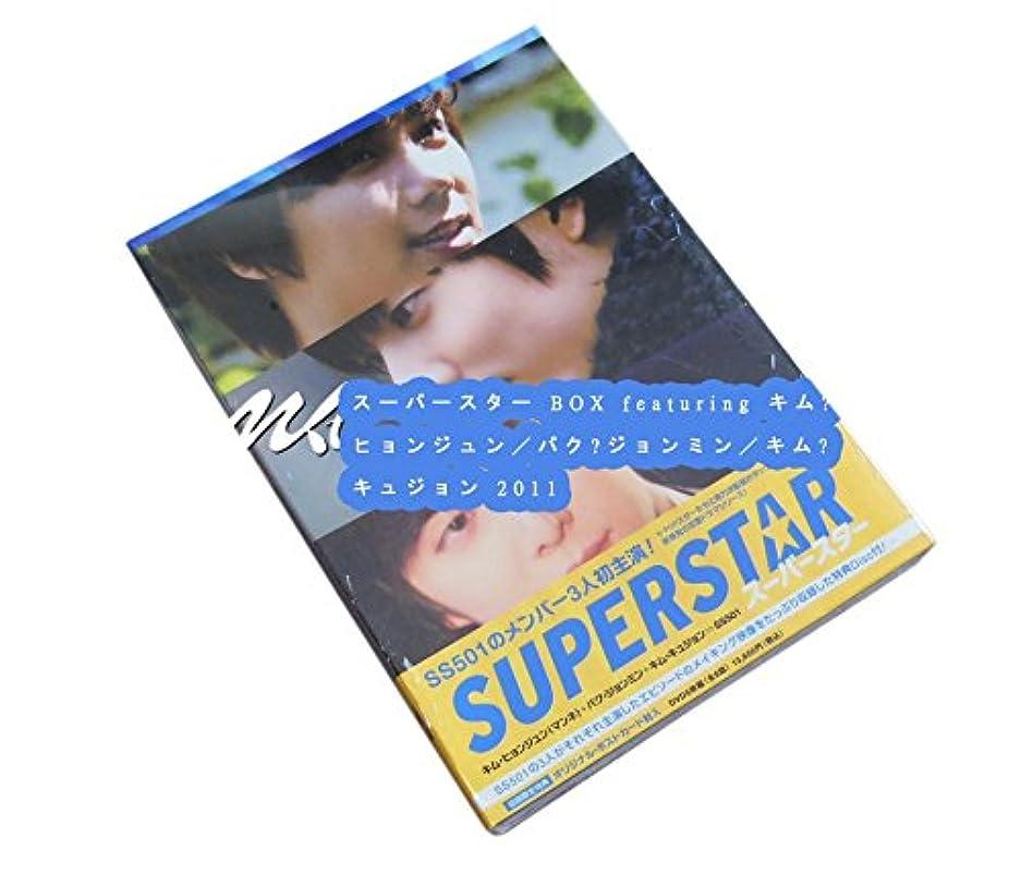 スーパースター BOX featuring キム?ヒョンジュン/パク?ジョンミン/キム?キュジョン 2011
