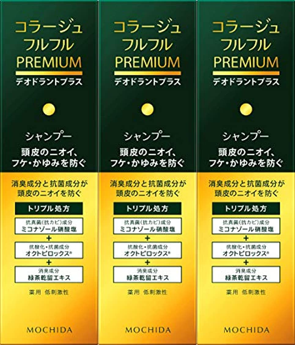 【3個セット】コラージュフルフルプレミアムシャンプー 200ml