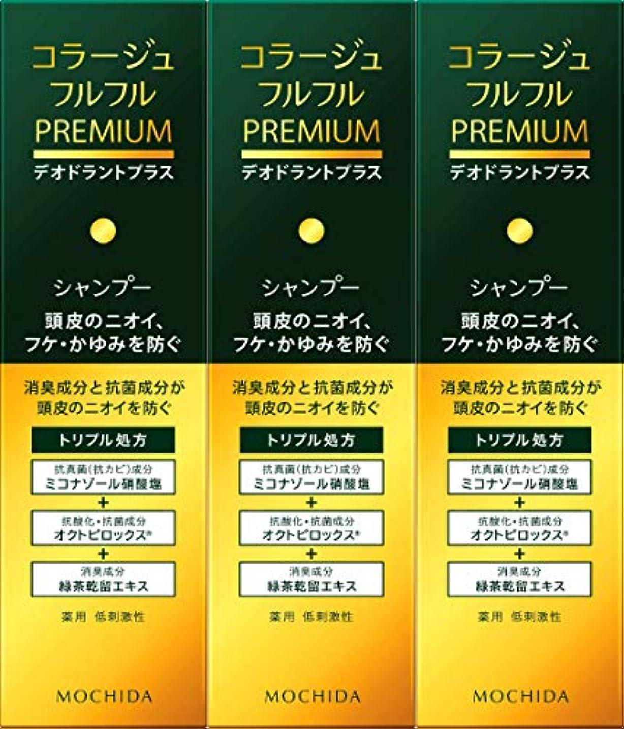 ハンサム透けるカヌー【3個セット】コラージュフルフルプレミアムシャンプー 200ml