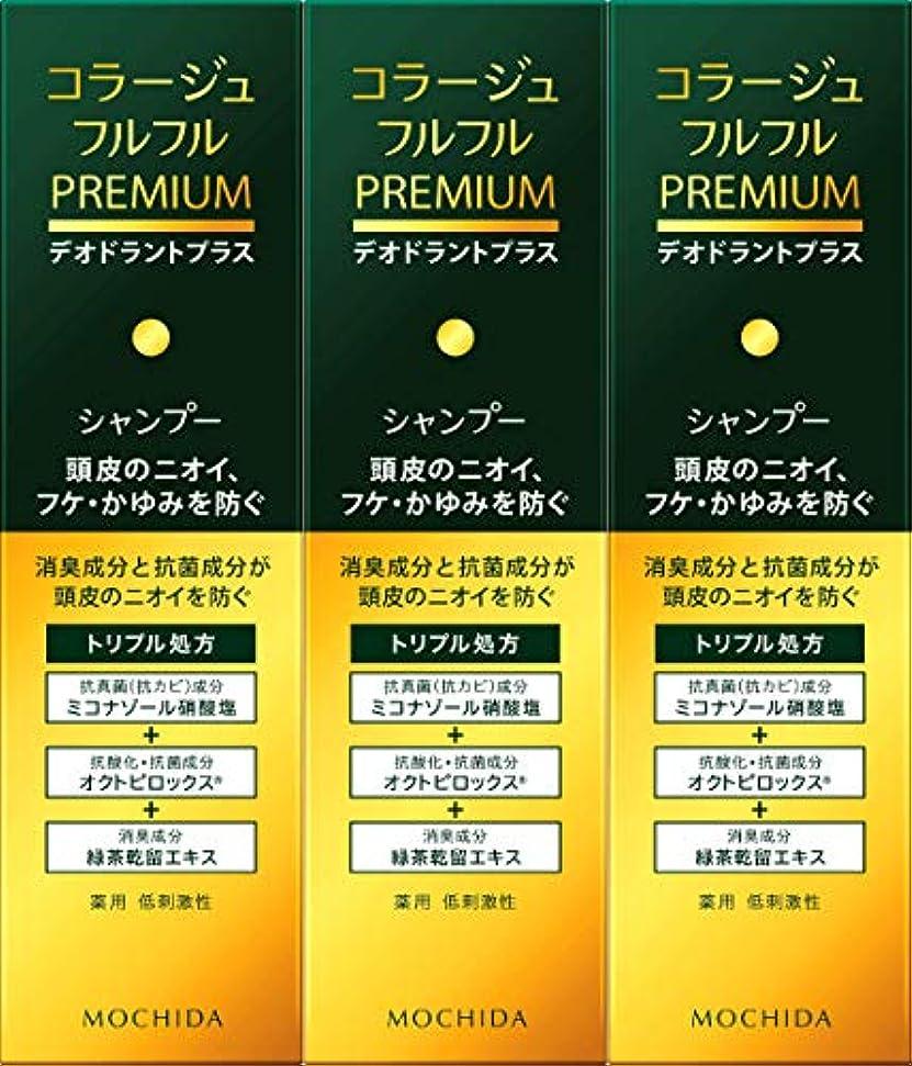 小説家神聖ケーキ【3個セット】コラージュフルフルプレミアムシャンプー 200ml