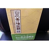 Amazon.co.jp: 山花 秀雄: 本