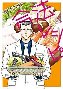 紺田照の合法レシピ 6巻 表紙画像