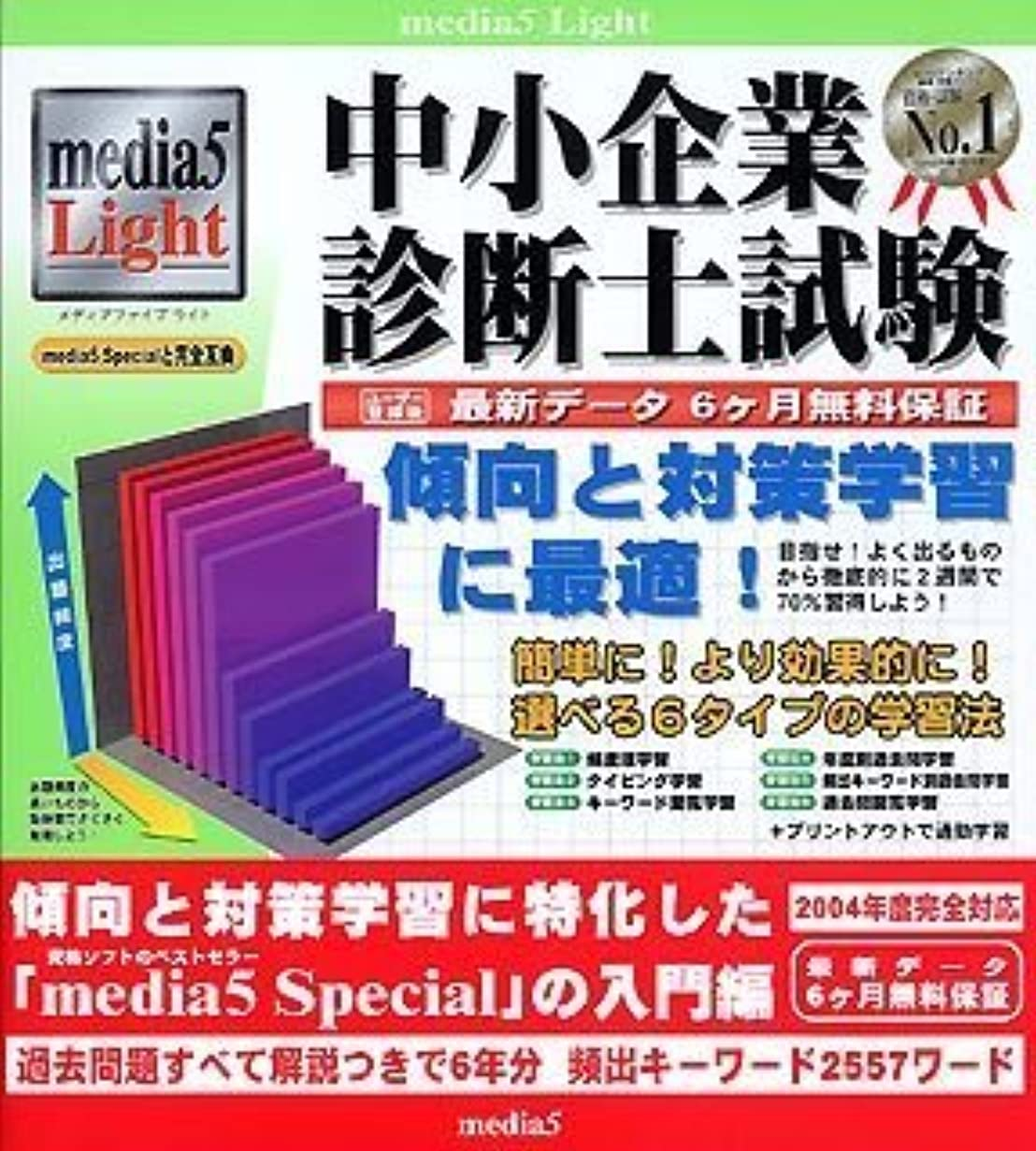 音楽を聴く通行料金活発media5 Light 中小企業診断士試験