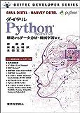 ダイテル Pythonプログラミング: 基礎からデータ分析・機械学習まで