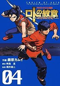 ドラゴンクエスト列伝 ロトの紋章~紋章を継ぐ者達へ~ 4巻 (デジタル版ヤングガンガンコミックス)