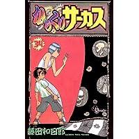 からくりサーカス(34) (少年サンデーコミックス)