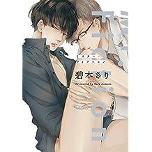 ミスター・フィクション【電子限定特典付き】 (バンブーコミックス Qpaコレクション)