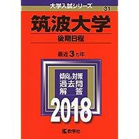 筑波大学(後期日程) (2018年版大学入試シリーズ)
