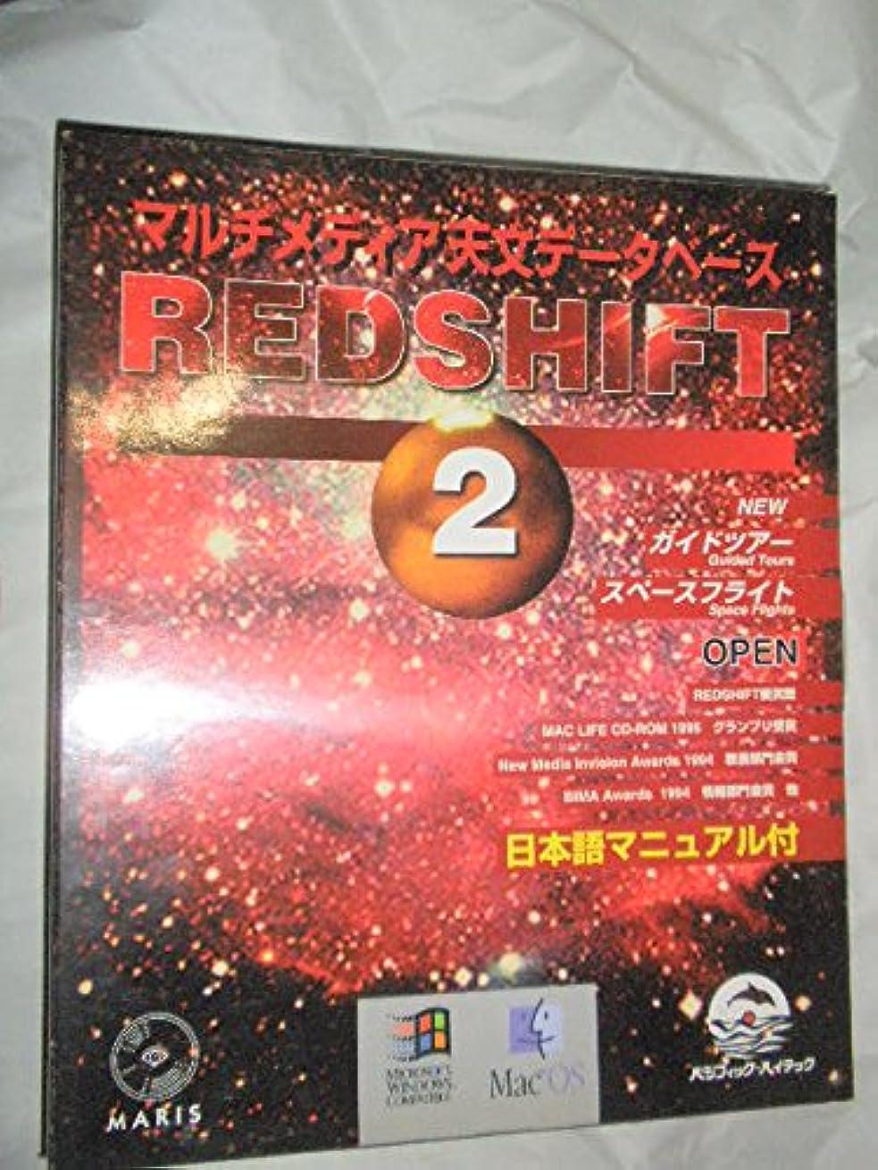 居間郵便屋さん繊維redshift 2 マルチメディア天文データベース win / power macintosh