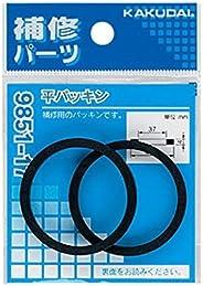 カクダイ 平パッキン 2枚入 24.5×9×6 9851-27