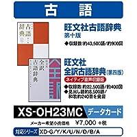 カシオ 電子辞書 追加コンテンツ microSDカード版 旺文社古語辞典 全訳古語辞典 XS-OH23MC