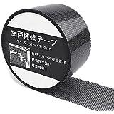 網戸補修テープ 補修シール メッシュタイプテープ 防水 防虫 補修簡単 強い粘着 300cm*5cm
